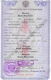 Russian birth certificate translation english russian birth certificate translation yadclub Images