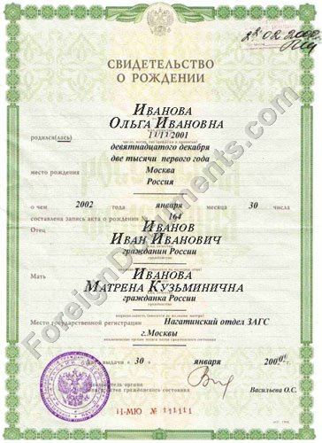 Certified birth certificate translation russian and ukrainian birth certificate translated from russian issued in russia federation yadclub Images