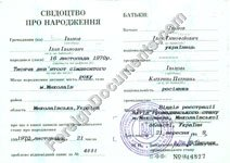 Birthukrainesmallg english ukrainian birth certificate translation yadclub Images