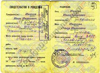 Certified translation of soviet birth certificate for Birth certificate translation template russian to english
