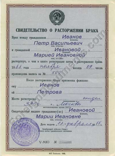 Translation of Divorce Certificates issued in USSR – Sample Divorce Paper