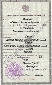 Certified translation of adoption certificates issued in translate certified translation of adoption certificates issued in yadclub Gallery