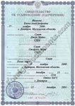Certified translation of Russian adoption certificates