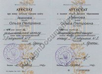 Translation of Ukrainian High school diploma - old form
