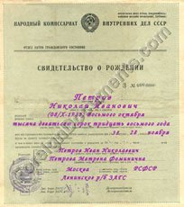 USSR birth certificate Old