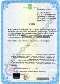Certified translation from Russian of Parent's Consent for child departure from Russia to USA