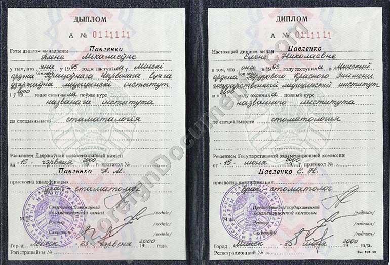 Belarus Diploma for Translation