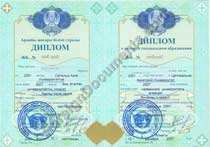 English Kazakh Translation of Diploma