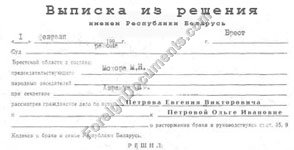 Certified translation of Judgment of Divorce, ussied in Russia, Belarus