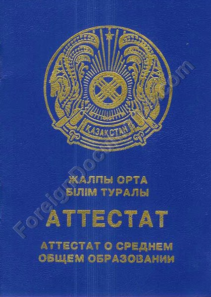 Kazakstan High School Diploma Certified Translation