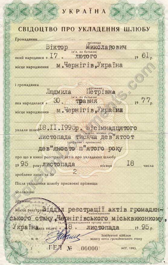 Marriage Certificate from Ukraine