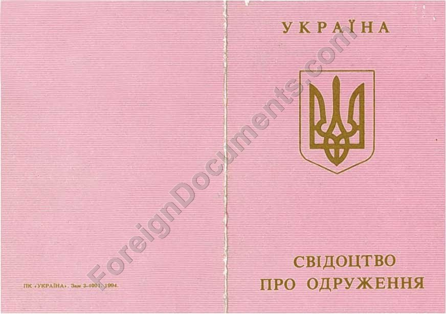 Translation of marriage certificates from Ukraine