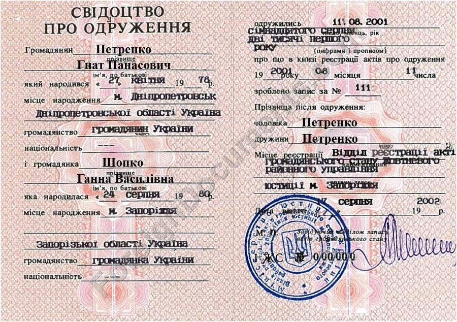 Ukraine Marriage Certificate 6