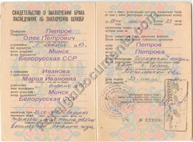 Translation of marriage certificates issued in USSR