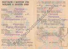Certified translation of marriage certificates issued ussr countries translation of marriage certificates from russia yelopaper Choice Image