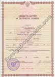 Certified translation of Russia Name Change Certificate