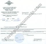 Translation of Good Conduct Certificates issued in Russia