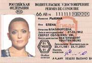 Driver license's translation. Russian and Ukrainian languages. Certified translation
