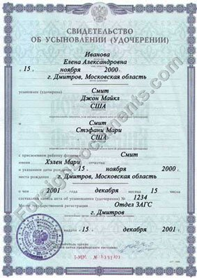 Adoption certificate into Russian