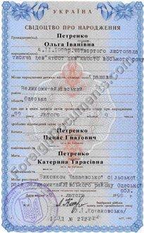 Ukraine Birth Certificate for immigration