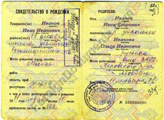 USSR birth certificate
