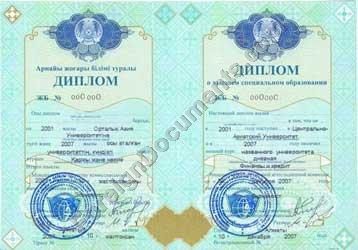 Kazakh Diploma