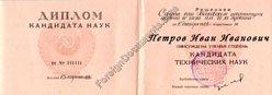 diploma russian translation