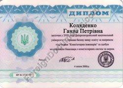 ukrainian diploma