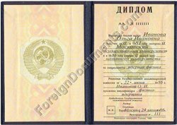 USSR Diploma