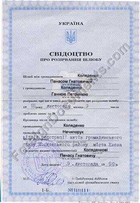 Ukraine divorce certificate