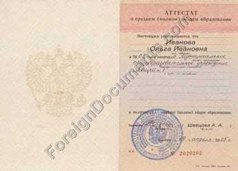 translation of Russian high school certificate