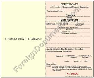 Translation of High School Certificate issued in Russia