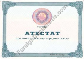Ukraine high school diploma