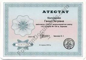 Ukrainian school diploma
