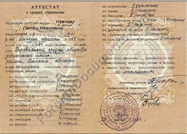 USSR high school diploma
