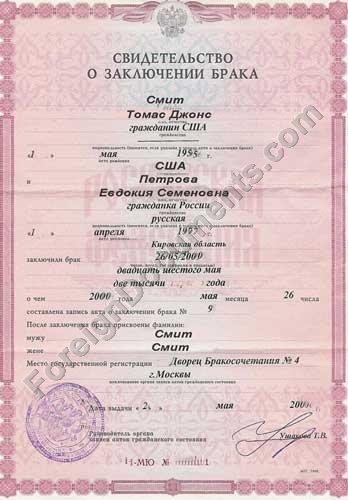 Russia marriage certificate