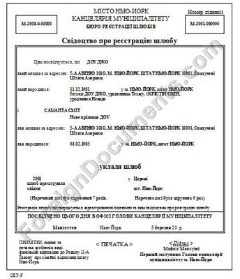 Marriage LicenseCertificate Usa New York Translation