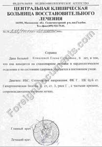 Medical Certificate