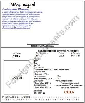 Translation Of Usa Passport To Russian Ukrainian
