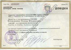 Police Certificate, Ukraine