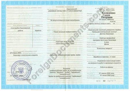 Ukraine Marriage Certificate 44